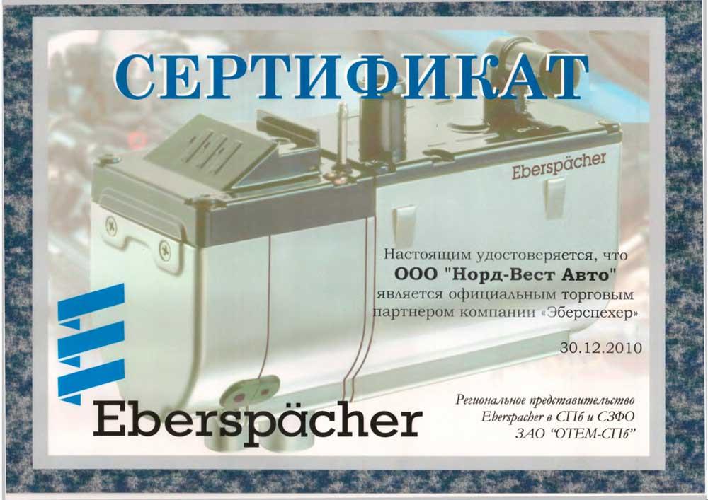 сервис официальный партер Eberspacher Норд-Вест Авто