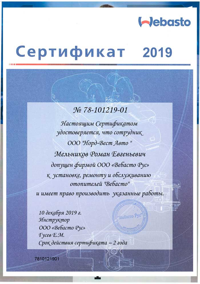 сертификат webasto Норд-Вест Авто