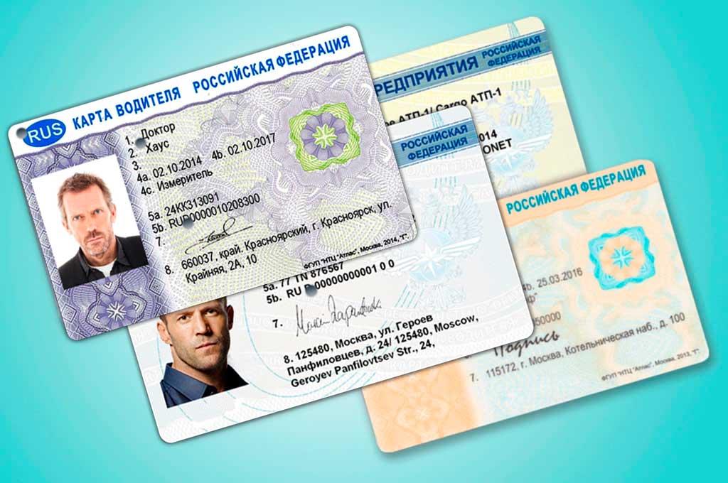 Заказать карты водителей для тахографов