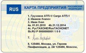 карту предприятия для тахографов в Пскове