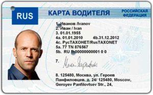 тахограф с ЕСТР Карта водителя