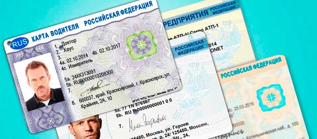 карты водителей для тахографов в Пскове