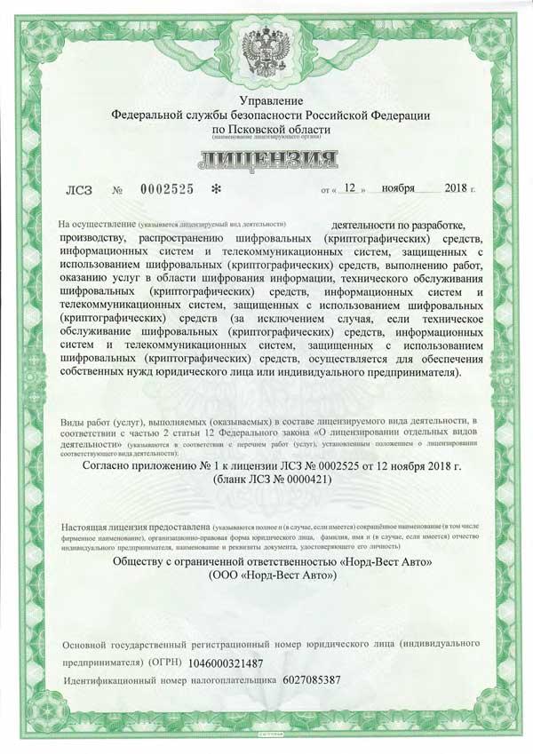 Лицензия ФСБ №0000728 от 05.02.2015 г