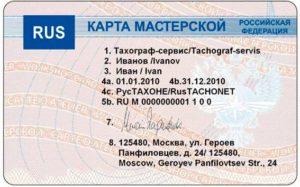Заказать карту мастерской для тахографов в Пскове