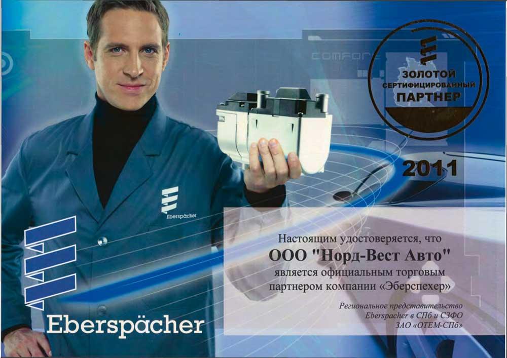 официальный партер Eberspacher Норд-Вест Авто